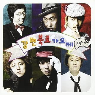 K-Pop Infinity challenge- Gang byun song Festival (Single)(MHDJS)