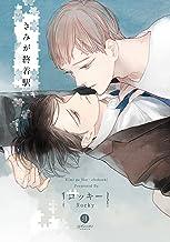 表紙: きみが終着駅 (gateauコミックス) | ロッキー