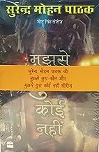 Surender Mohan Pathak Ki Mujhse Bura Kaun aur Mujhse Bura Koi Nahi (Hindi)