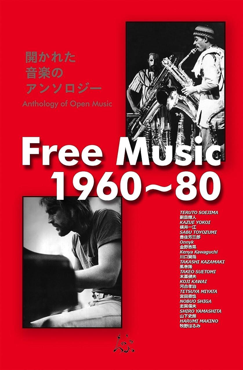 カビジョージバーナードファセットフリー?ミュージック1960~80: 開かれた音楽のアンソロジー