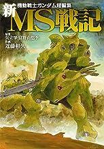 表紙: 機動戦士ガンダム短編集 新MS戦記 (電撃コミックス) | 近藤 和久