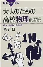 表紙: 大人のための高校物理復習帳 役立つ物理の公式28 (ブルーバックス)   桑子研