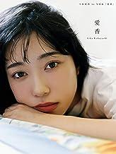 表紙: 小林愛香 1st写真集「愛香」 (単行本) | 小林 愛香