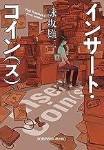 表紙: インサート・コイン(ズ) (光文社文庫) | 詠坂 雄二
