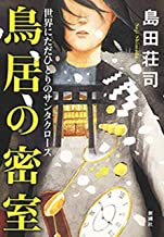表紙: 鳥居の密室―世界にただひとりのサンタクロース― | 島田荘司
