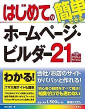 表紙: はじめてのホームページ・ビルダー21   桑名由美