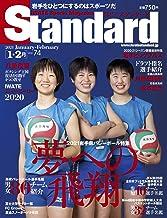 Standard岩手(スタンダード岩手) Vol.74 1-2月号 (2020-12-30) [雑誌]