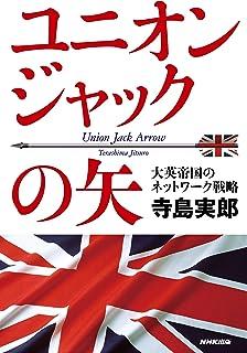 ユニオンジャックの矢 大英帝国のネットワーク戦略