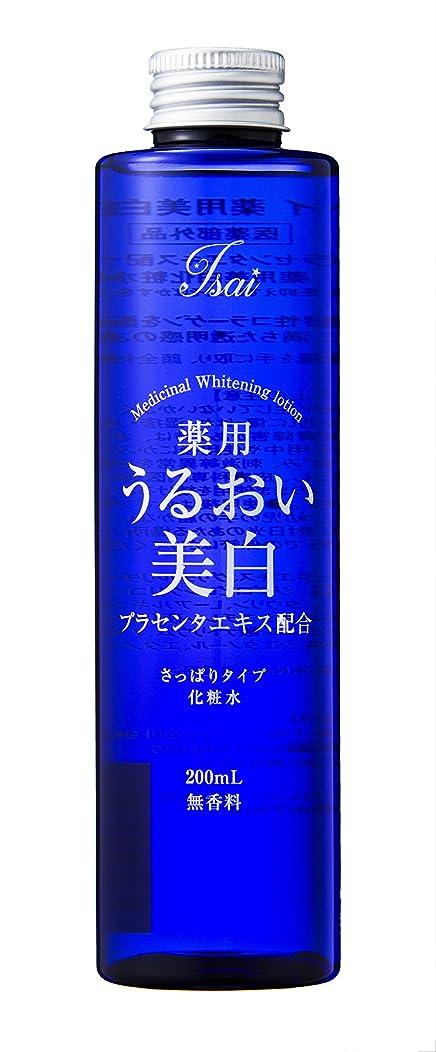 見る一生アイサイ 薬用美白化粧水