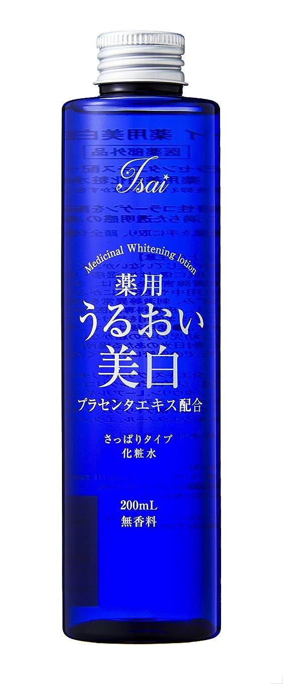 先例トロリー削るアイサイ 薬用美白化粧水
