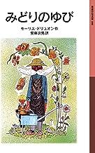 表紙: みどりのゆび (岩波少年文庫)   モーリス ドリュオン