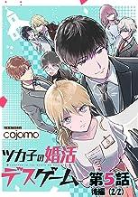ツカ子の婚活デスゲーム【単話版】 第05話(後編) (コミックELMO)
