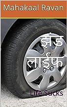 झंड लाईफ: Life Jhand (Marathi Edition)