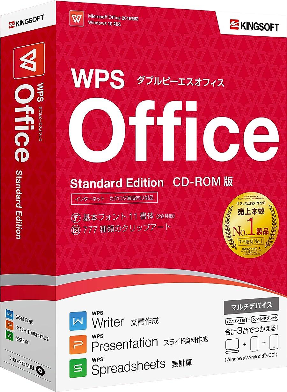 邪悪な十年荒野キングソフト WPS Office Standard Edition