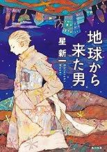 表紙: 地球から来た男 (角川文庫) | 星 新一