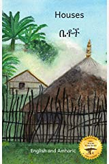 Houses: The Dwellings of Ethiopia in Amharic and English Kindle Edition