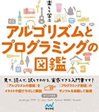 表紙: 楽しく学ぶ アルゴリズムとプログラミングの図鑑 | 森 巧尚
