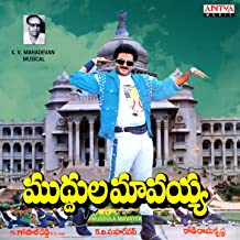 muddula mavayya mp3 songs