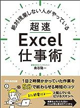 表紙: 絶対残業しない人がやっている 超速Excel仕事術―――1日2時間かかっていた作業を5分で終わらせる時短のコツ | 奥谷隆一