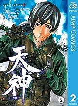 表紙: 天神―TENJIN― 2 (ジャンプコミックスDIGITAL)   田岡宗晃