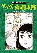 表紙: 水木しげるコレクション IV ゲゲゲの森の鬼太郎 (角川文庫) | 水木 しげる
