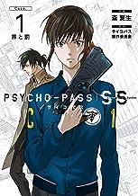 表紙: PSYCHO-PASS サイコパス Sinners of the System 「Case.1 罪と罰」 (ブレイドコミックス)   サイコパス製作委員会