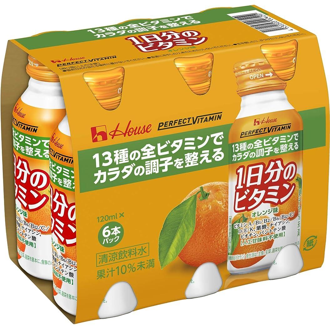 明らかにするオリエント一掃するハウスウェルネスフーズPERFECT VITAMIN 1日分のビタミン オレンジ味 120ml ×6本