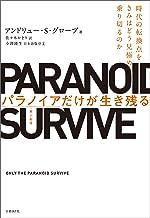 表紙: パラノイアだけが生き残る | アンドリュー・S・グローブ