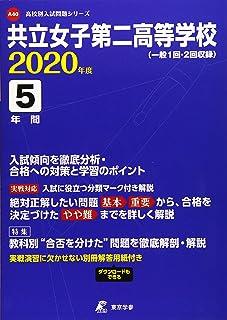 共立女子第二高等学校 2020年度用 (高校別入試問題シリーズ A40)