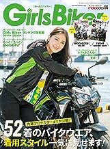Girls Biker (ガールズバイカー) 2020年 6月号
