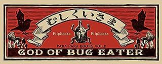 God Of Bug Eater Flipbook