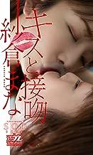 SODstar 紗倉まな写真集「キスと接吻」 週プレ PHOTO BOOK