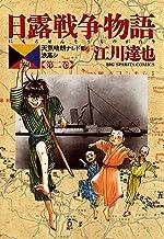 表紙: 日露戦争物語(2) (ビッグコミックス) | 江川達也