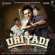 Uriyadi (Original Motion Picture Soundtrack)