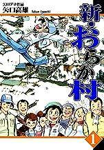 表紙: 新・おらが村(1)   矢口高雄