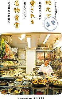 香港 地元で愛される名物食堂 ローカル過ぎて地球の歩き方に載せられなかった地域密着の繁盛店 (地球の歩き方BOOKS)...