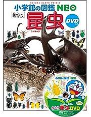 DVD付 新版 昆虫 (小学館の図鑑 NEO)