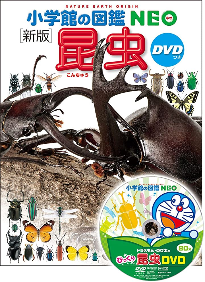 比類のないウイルスラブDVD付 新版 昆虫 (小学館の図鑑 NEO)