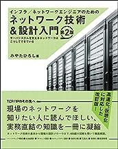 インフラ/ネットワークエンジニアのためのネットワーク技術&設計入門 第2版