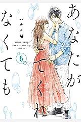 あなたがしてくれなくても : 6 (アクションコミックス) Kindle版