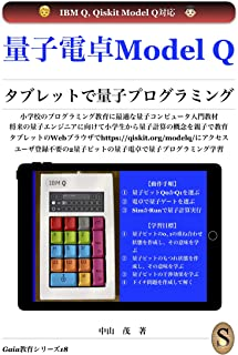 Quantum Calculator Model Q of Quantum Programming by Tablets (Japanese Edition)