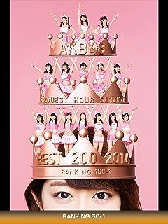 AKB48 リクエストアワーセットリストベスト200 2014 RANKING 50-1
