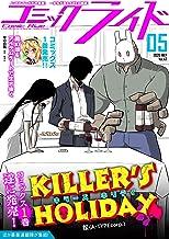 表紙: コミックライド2020年5月号(vol.47) | コミックライド編集部