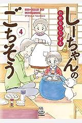 しーちゃんのごちそう(4) (思い出食堂コミックス) Kindle版