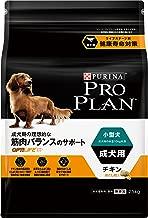 プロプラン オプティライフ 小型犬 成犬用 筋肉バランスのサポート チキン ほぐし粒入り 2.5kg