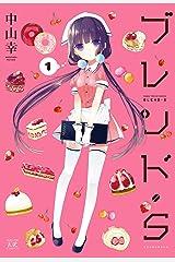 ブレンド・S 1巻 (まんがタイムKRコミックス) Kindle版