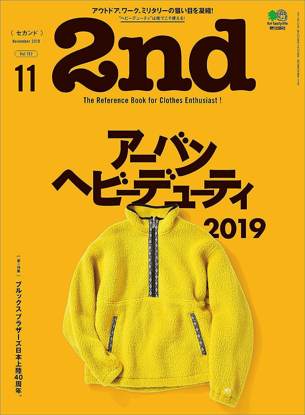 デッキスイいつ2nd(セカンド) 2019年11月号 Vol.152(アーバンヘビーデューティ AtoZ)[雑誌]