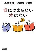 表紙: 世につまらない本はない (朝日文庫) | 養老孟司