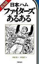 表紙: 北海道日本ハムファイターズあるある プロ野球あるある | 熊崎敬