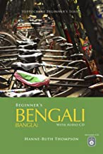 learning bengali from english